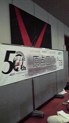 人吉青年会議所創立5