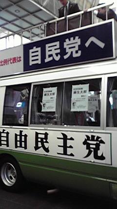 麻生総裁遊説2