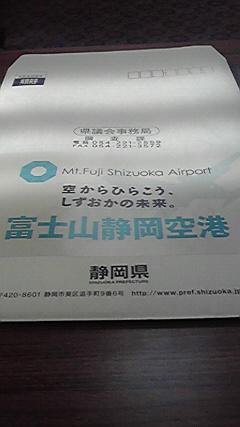 静岡県視察