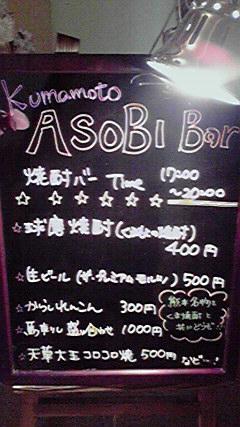 銀座熊本館♪