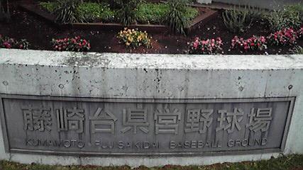 藤崎台球場