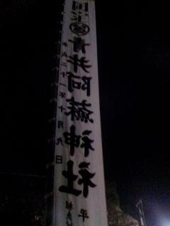 おくんち祭り by坂
