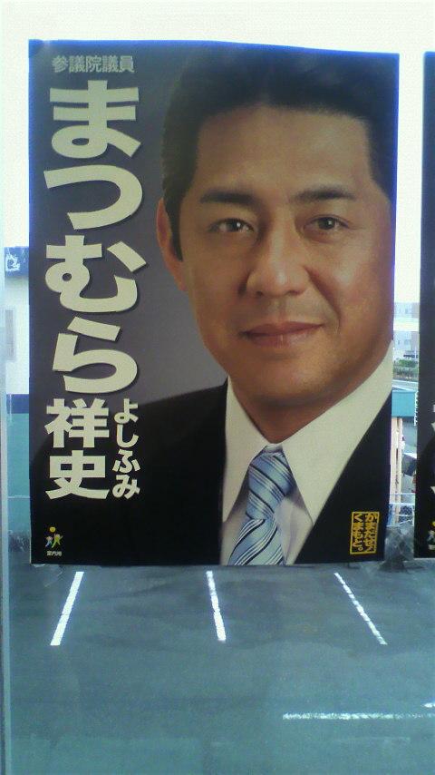 松村ポスター