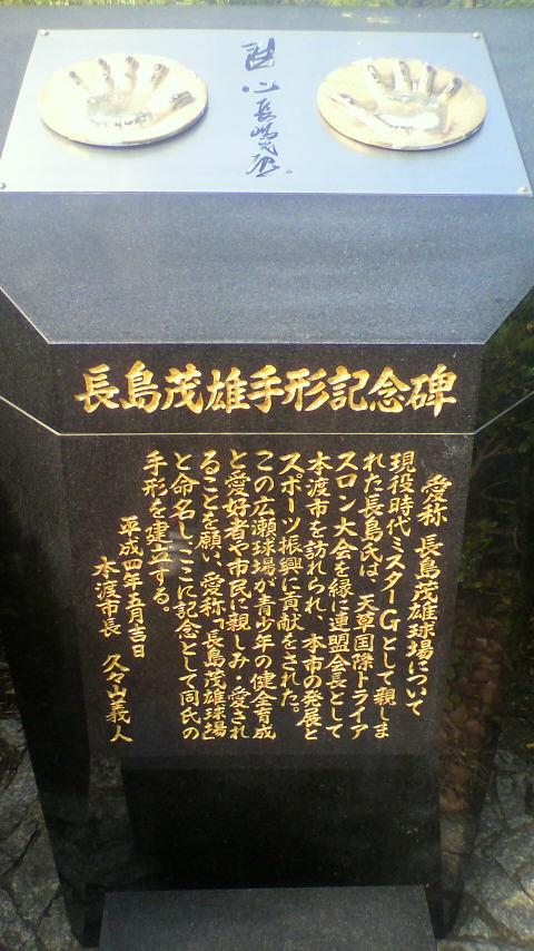 長島茂雄球場