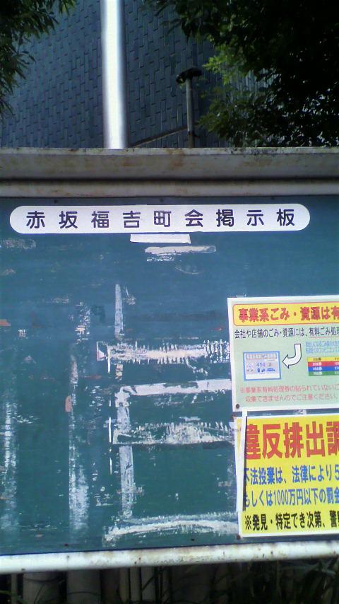 赤坂福吉町