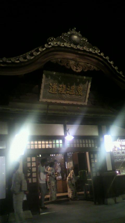 松山市を満喫!?