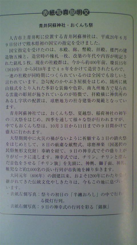 県議会報2