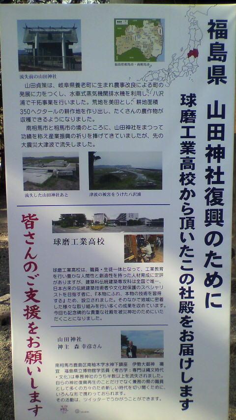 熊本県民の想いを福島