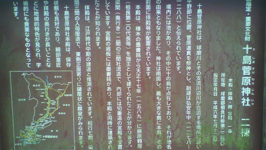 十島菅原神社3