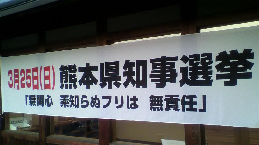 県知事選挙標語