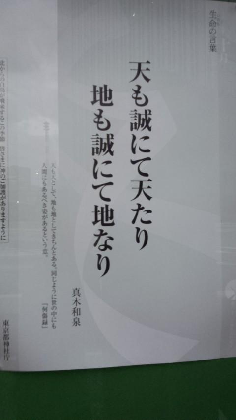 東京から北海道へ