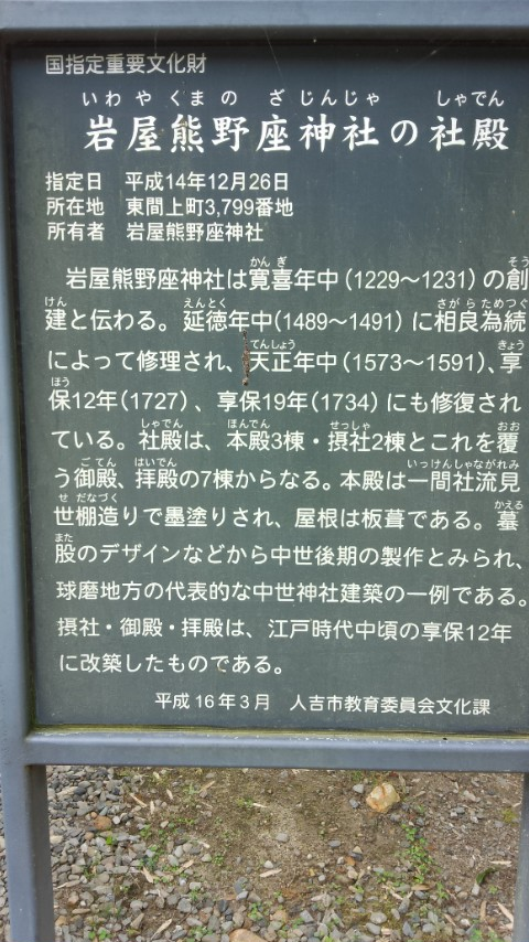 岩屋神社説明