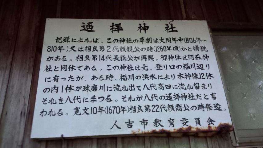 遙拝神社大祭