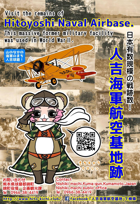人吉海軍航空隊