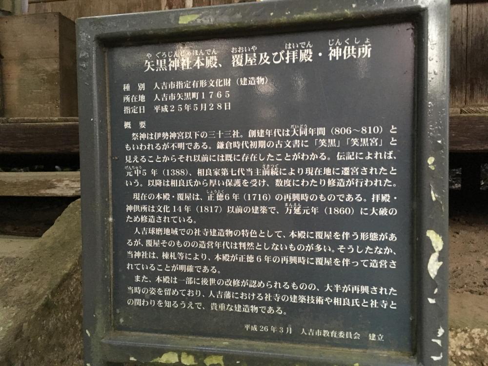 矢黒神社2